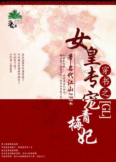 《女皇专宠青梅妃》 作者:名代江山1314 txt文件大小:608.64 KB