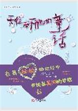 《无往而不胜的童话》 作者:明晓溪 txt文件大小:131.57 KB