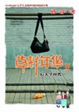 《草样年华Ⅱ(网络版)》 作者:孙睿 txt文件大小:90.19 KB