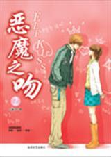 《恶魔之吻2》 作者:小妮子 txt文件大小:280.76 KB
