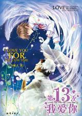 《第13次我爱你①》 作者:小妮子 txt文件大小:70.01 KB