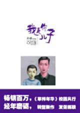 《我是你儿子》 作者:孙睿 txt文件大小:123.36 KB