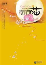 《喵喵喵》 作者:橘花散里 txt文件大小:319.41 KB