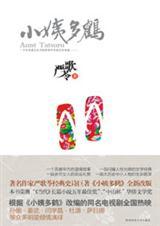 《小姨多鹤(全新修订版)》 作者:严歌苓 txt文件大小:309.66 KB