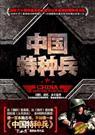 《中国特种兵》 作者:江清波 txt文件大小:149.9 KB