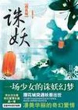 《攒花城·诛妖》 作者:沈沧眉 txt文件大小:210.8 KB