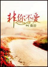 《非你不爱(双高干)》 作者:桑玠 txt文件大小:415.2 KB