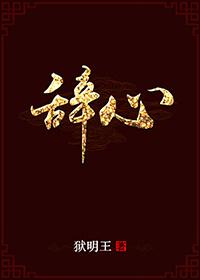 《(综同人)[综同人]辞心》 作者:狱明王 txt文件大小:360.07 KB