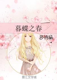 《暮蝶之春》 作者:莎诗涵 txt文件大小:472.57 KB