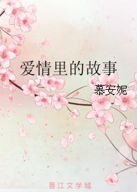 《爱情里的故事》 作者:慕安妮 txt文件大小:240.76 KB