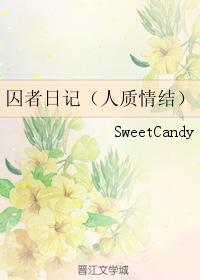 《囚者日记(人质情结)》 作者:SweetCandy txt文件大小:27.75 KB