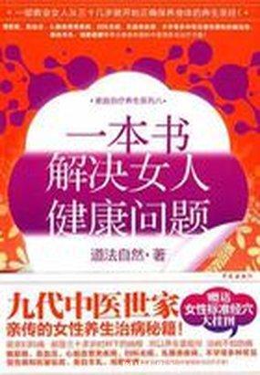 《一本书,解决女人健康问题》 作者:道法自然 txt文件大小:243.04 KB