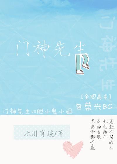《(全职高手同人)[全职高手]门神先生》 作者:北川有暖 txt文件大小:51.81 KB