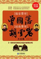 《做官要学曾国藩,经商要学胡雪岩》 作者:赵凡禹 txt文件大小:749.81 KB