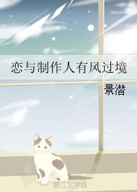 《(恋与制作人同人)恋与制作人有风过境》 作者:景潜 txt文件大小:70.41 KB