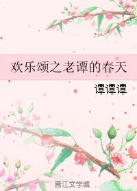 《(欢乐颂同人)欢乐颂之老谭的春天》 作者:谭谭谭 txt文件大小:286.69 KB
