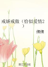 《戒娇戒傲(恰似爱情2)》 作者:续续 txt文件大小:442.89 KB