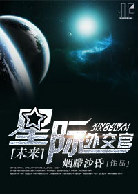 《[未来]星际外交官》 作者:烟朦沙昏 txt文件大小:454.58 KB