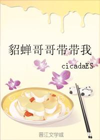 《貂蝉哥哥带带我》 作者:cicadaES txt文件大小:19.59 KB