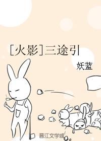 《(火影同人)[火影]三途引》 作者:妖蓝 txt文件大小:230.58 KB