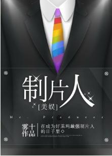 《(美娱同人)制片人[美娱]》 作者:雾十 txt文件大小:1.42 MB