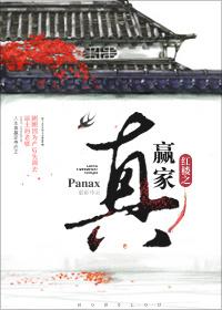 《(红楼同人)红楼之真赢家》 作者:Panax txt文件大小:723.47 KB