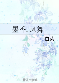 《墨香.凤舞》 作者:白菜 txt文件大小:418.61 KB