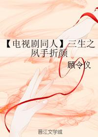 《(三生三世同人)【电视剧同人】三生之夙手折颜》 作者:顾令仪 txt文件大小:284.55 KB