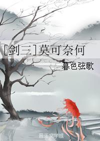 《(剑三同人)[剑三]莫可奈何》 作者:暮色弦歌 txt文件大小:160.09 KB