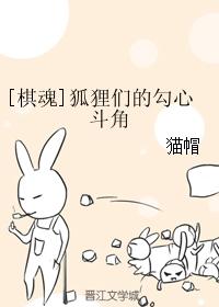 《(棋魂同人)[棋魂]狐狸们的勾心斗角》 作者:猫帽 txt文件大小:245.47 KB