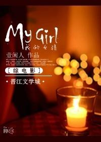 《(综同人)[综] My girl》 作者:壹闲人 txt文件大小:271.15 KB