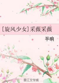 《(旋风少女同人)[旋风少女]采薇采薇》 作者:半晌 txt文件大小:407.76 KB