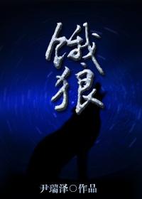 《(古剑同人)[古剑]饿狼》 作者:尹瑞泽 txt文件大小:249.7 KB