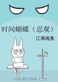 《(网王同人)时间蝴蝶(忍观)》 作者:江南海棠 txt文件大小:85.57 KB
