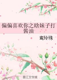 《(EXO同人)偏偏喜欢你之晗妹子打酱油》 作者:鸾玲珠 txt文件大小:779.18 KB
