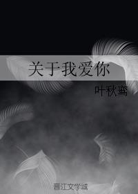 《关于我爱你》 作者:叶秋鸾 txt文件大小:118.39 KB