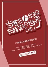 《(综同人)当赛亚人出现在超英的世界[综]》 作者:cnyogurt txt文件大小:720.29 KB