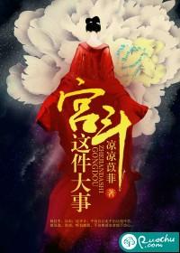 《宫斗这件大事》 作者:凉凉苡菲 txt文件大小:4.36 MB