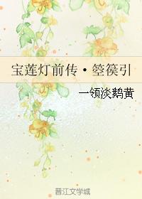 《(宝莲灯同人)宝莲灯前传·箜篌引》 作者:一领淡鹅黄 txt文件大小:525.57 KB