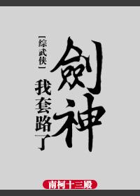 《(综武侠同人)[综武侠]我套路了剑神》 作者:南柯十三殿 txt文件大小:415.83 KB