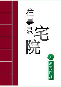 《宅院往事录》 作者:绿无 txt文件大小:319.61 KB