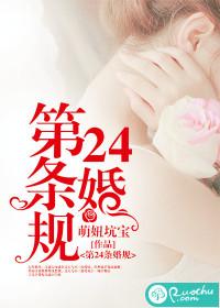 《第24条婚规》 作者:萌妞坑宝 txt文件大小:1.27 MB