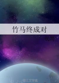 《竹马终成对》 作者:沉闫 txt文件大小:27.95 KB
