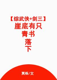 《(综同人)[综武侠+剑三]崖底有只青书落下.》 作者:冥栎 txt文件大小:729.93 KB