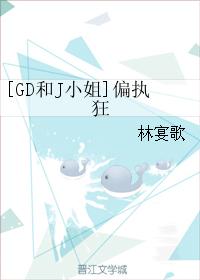 《(娱乐圈同人)[GD和J小姐]偏执狂》 作者:林宴歌 txt文件大小:68.05 KB