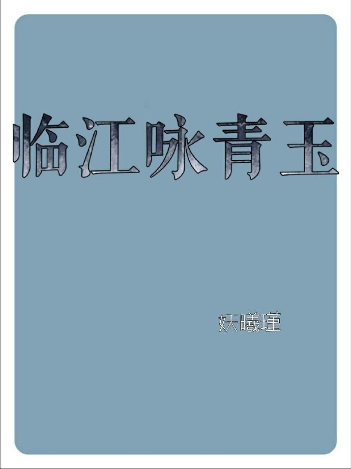 《青玉案-临江咏青玉》 作者:妖曦瑾 txt文件大小:402.57 KB
