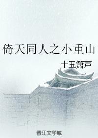 《(倚天同人)倚天同人之小重山》 作者:十五箫声 txt文件大小:310.54 KB