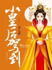 《小皇后驾到》 作者:李七洛 txt文件大小:1.23 MB