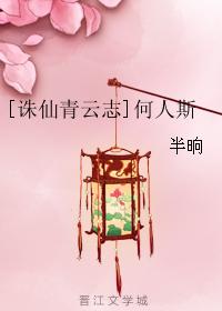 《(青云志同人)[诛仙青云志]何人斯》 作者:半晌 txt文件大小:516.11 KB