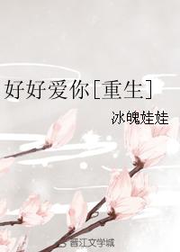《好好爱你[重生]》 作者:冰魄娃娃 txt文件大小:203.74 KB